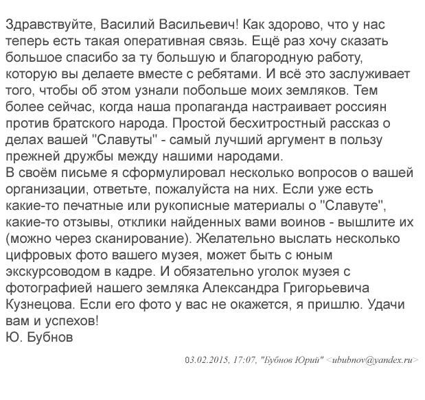 """Відгук   про роботу об'єднання """"Славута"""""""